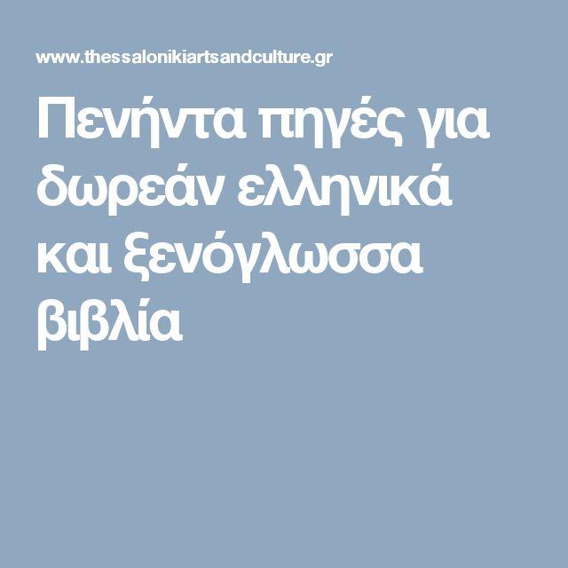 Πενήντα πηγές για δωρεάν ελληνικά και ξενόγλωσσα βιβλία