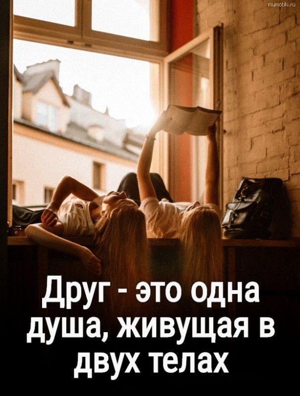 Картинки друг это одна душа живущая в двух телах