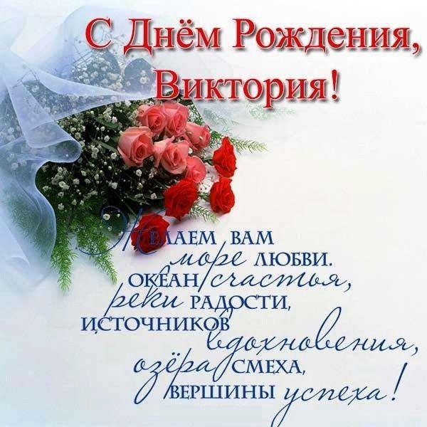 Свадьбе, картинки с днем рождения именные женские виктория