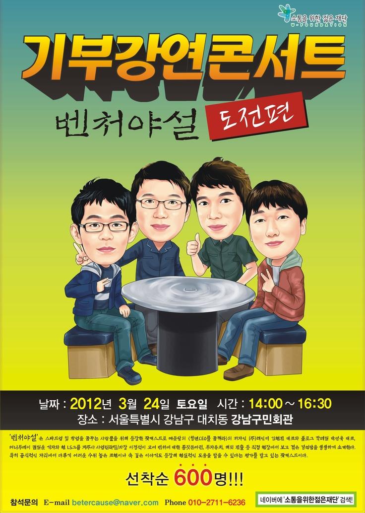 드디어 벤처야설 콘서트가 모집을 시작하였습니다 :) (Via @JoonCheol Yang)