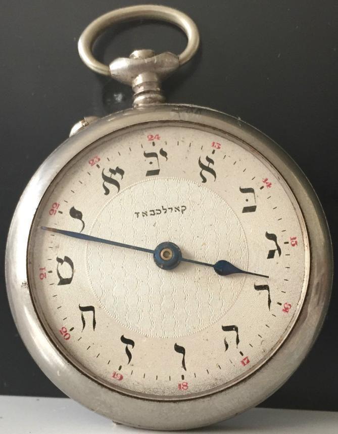 Circa 1920 Hebrew Dial Pocket Watch for Jewish tourists Karlsbad Czechoslovakia in | eBay