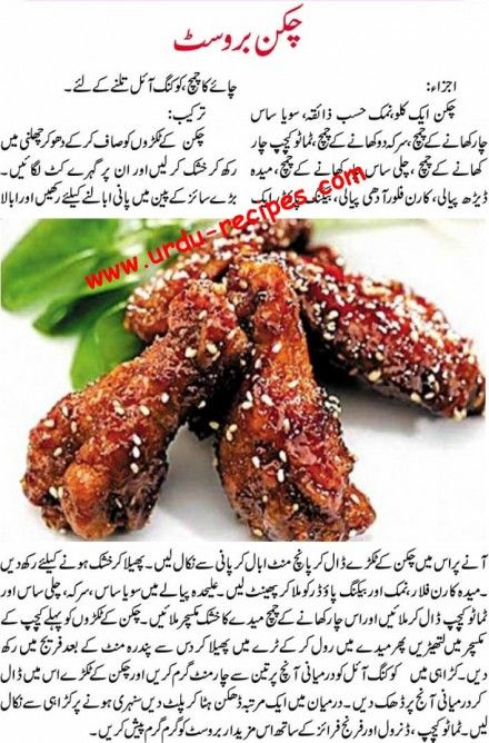 Chicken Roast In Urdu At Home Http Www Urdu Recipes Com