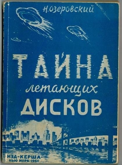 Russian book cover