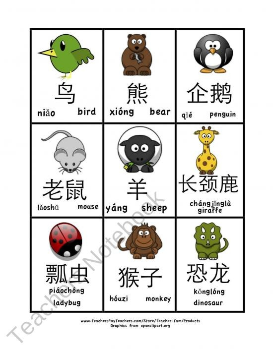 animal matching game mandarin chinese free teaching k 1 pinterest matching games. Black Bedroom Furniture Sets. Home Design Ideas