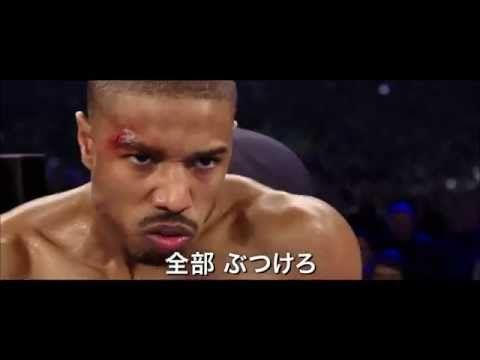 映画『クリード チャンプを継ぐ男』予告編 - YouTube