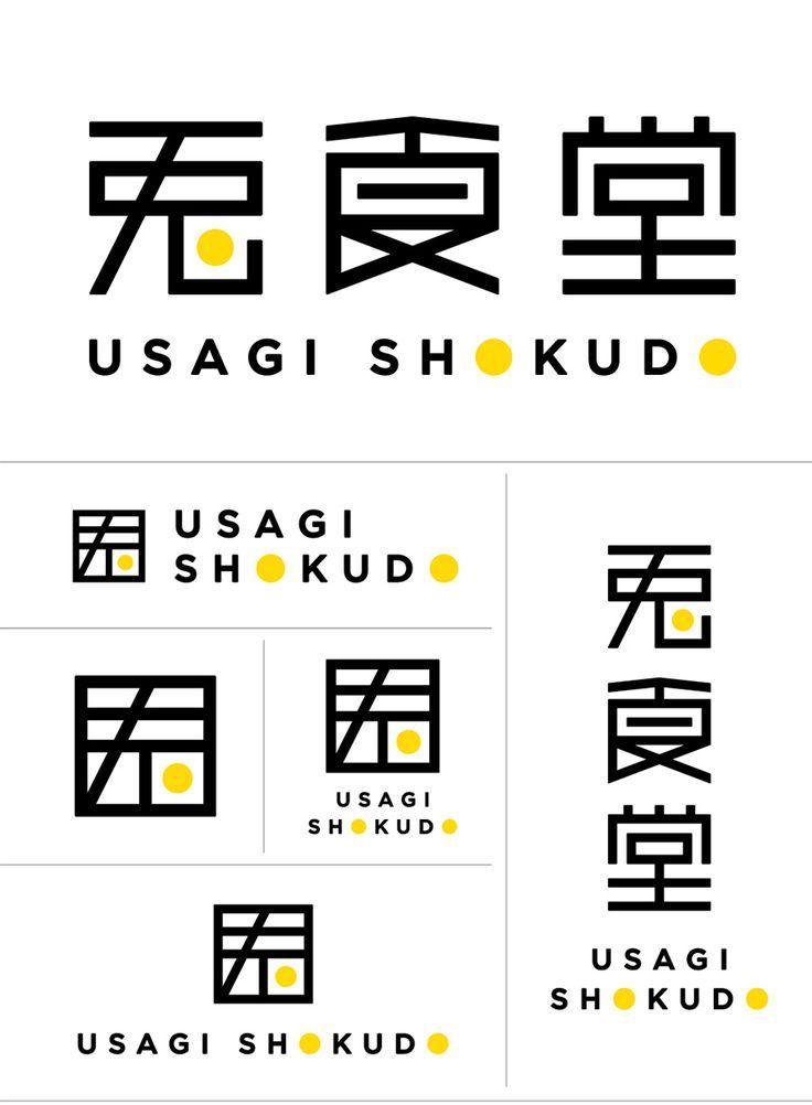 usagishokudo_logo