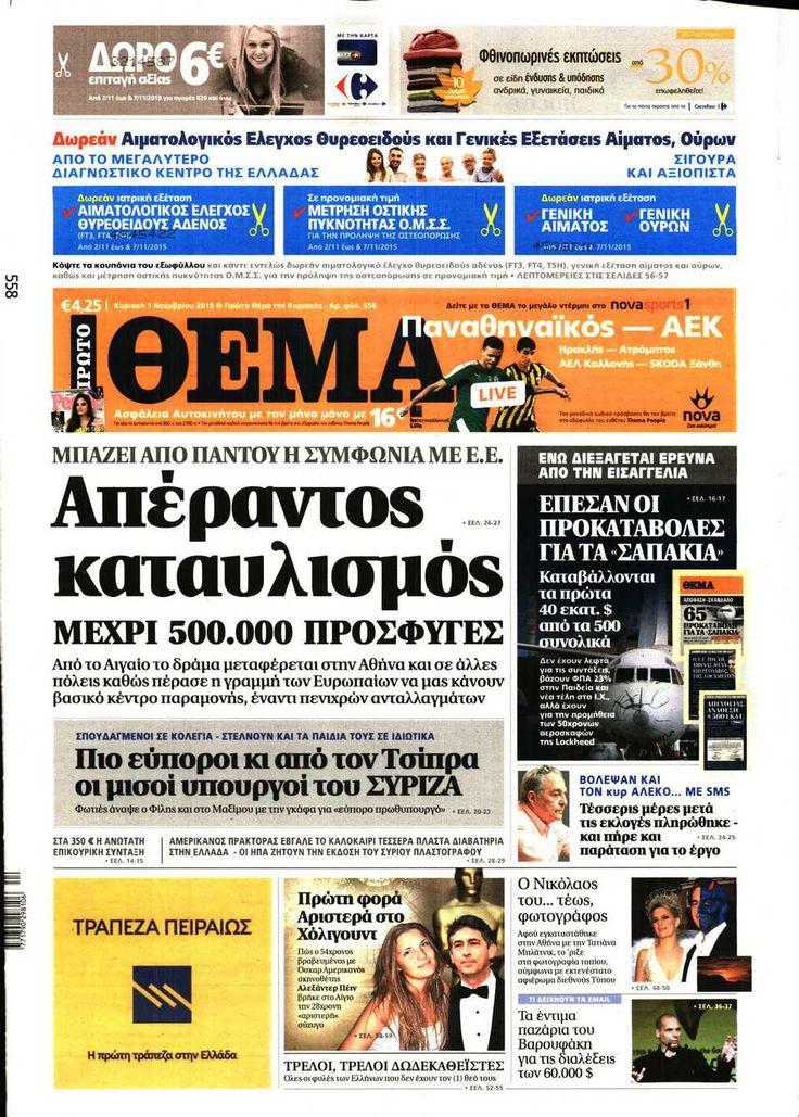 Εφημερίδα ΠΡΩΤΟ ΘΕΜΑ - Κυριακή, 01 Νοεμβρίου 2015