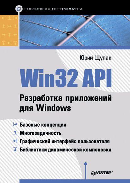 Win32 API. Разработка приложений для Windows #литература, #журнал, #чтение, #детскиекниги, #любовныйроман, #юмор