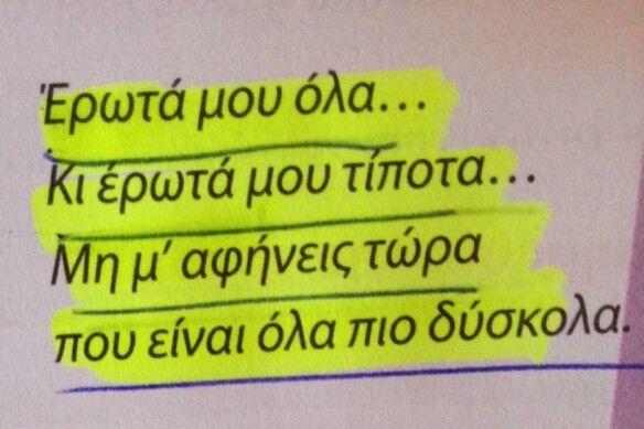 Έρωτα μου.....