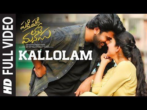 Kallolam Full Video Song | Padi Padi Leche Manasu Sharwanand