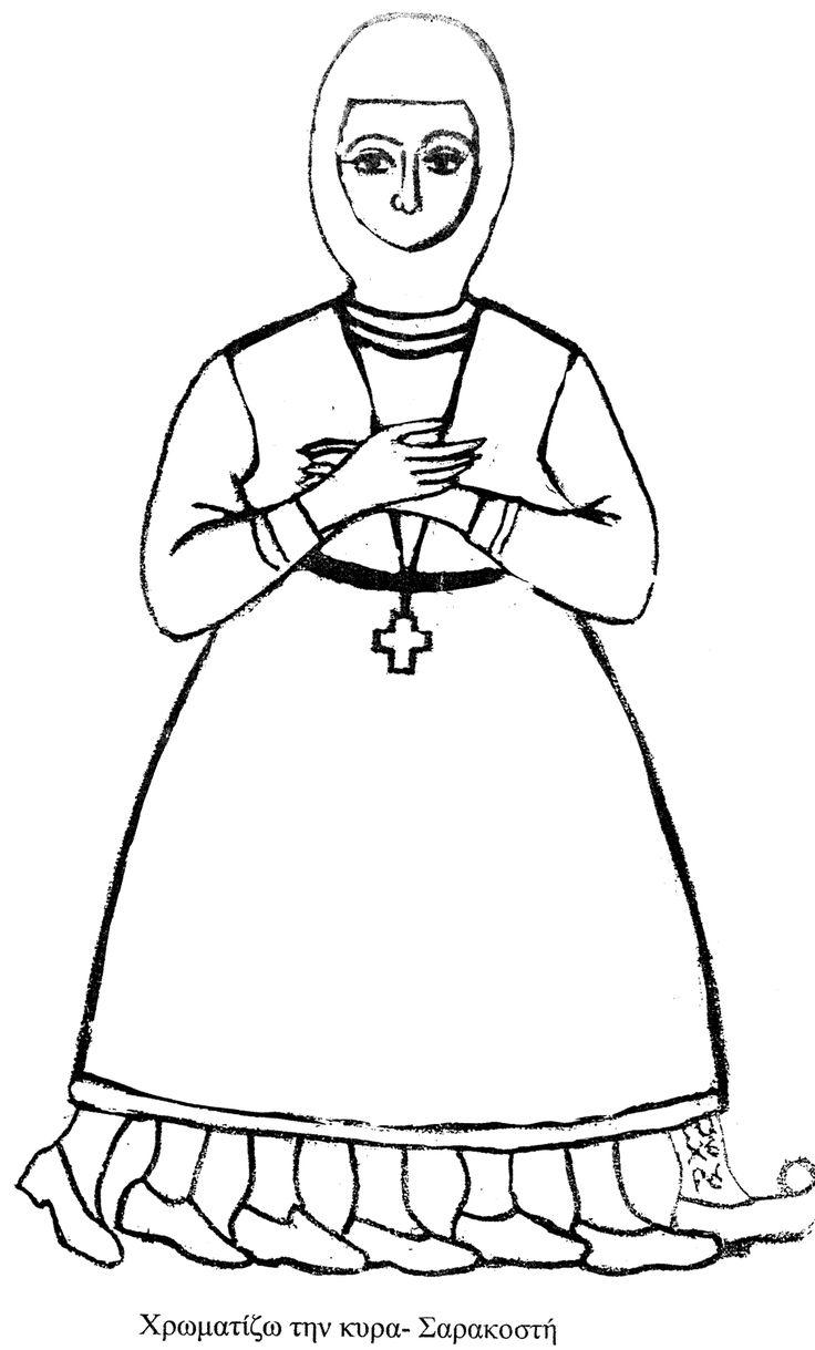 Η Κυρά Σαρακοστή