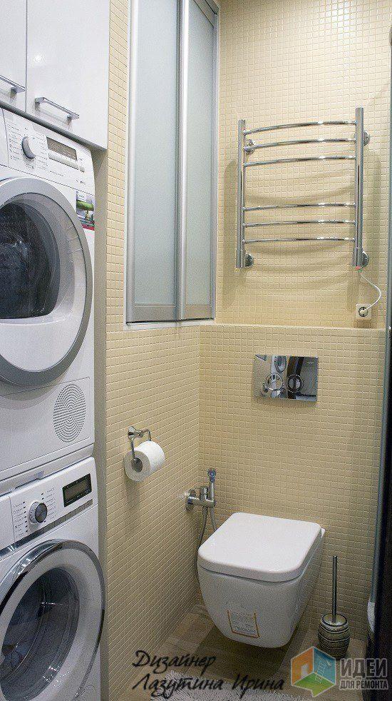 Дизайн санузла, стиральная и сушильная машина
