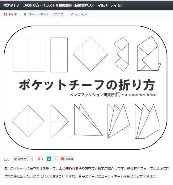 【メンズファッション研究所】 ポケットチーフの折り方をイラスト&動画で説明!結婚式やフォーマルなシーンで困らないように是非お気に入りに入れておいてはいかがですか?  http://kashi-kari.jp/lab/howtochief/   http://kashi-kari.jp/   #ブランド品レンタル