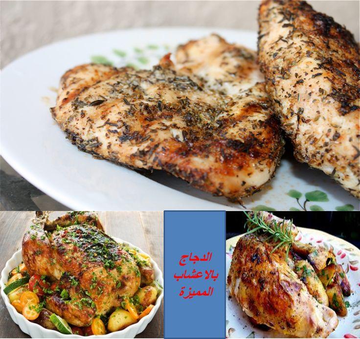 الدجاج بالاعشاب  chicken with herbs