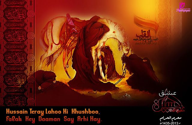 Poetry: Muharram Wishes SMS and Quotes with Images