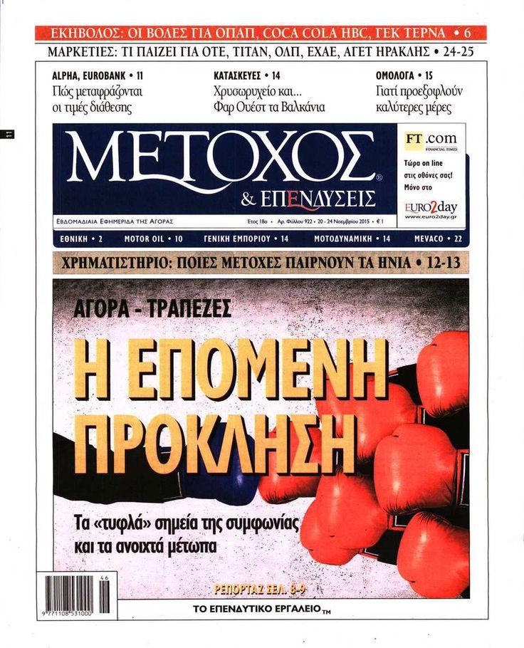 Εφημερίδα ΜΕΤΟΧΟΣ - Παρασκευή, 20 Νοεμβρίου 2015