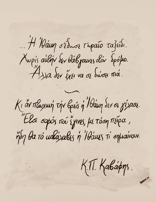 Καβάφης- my favorite Greek Poet