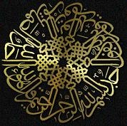 Arabic Calligraphy composition.  ikhlas560.jpg