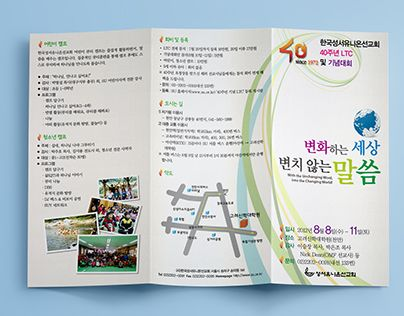 "Check out new work on my @Behance portfolio: ""Leaflet_40th Anniversary Leaflet of SU Korea"" http://be.net/gallery/38543285/Leaflet_40th-Anniversary-Leaflet-of-SU-Korea"