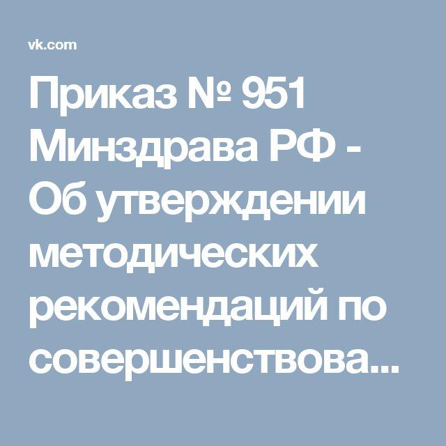 Приказ № 951 Минздрава РФ - Об утверждении методических рекомендаций по совершенствованию  диагностики и лечения туберкулеза..