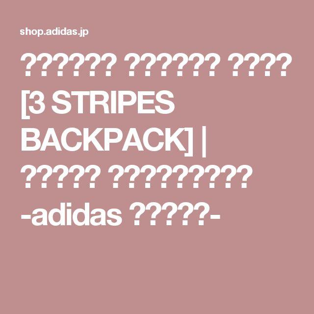 オリジナルス バックパック リュック [3 STRIPES BACKPACK]   アディダス オンラインショップ -adidas 公式サイト-