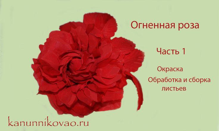 Огненная роза. Окраска, обработка и сборка листьев. Часть 1