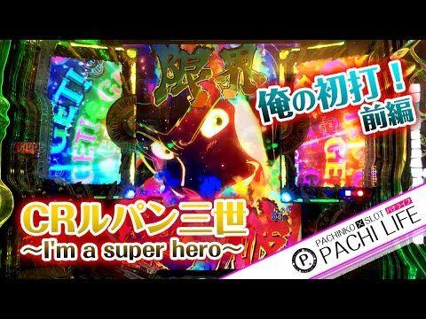 【俺の初打ち】新台!CRルパン三世~I'm a super hero~<前編>限界突破だぜ!<平和>[パチンコ実践動画]by Pachi life ~俺のパチライフ~ - YouTube