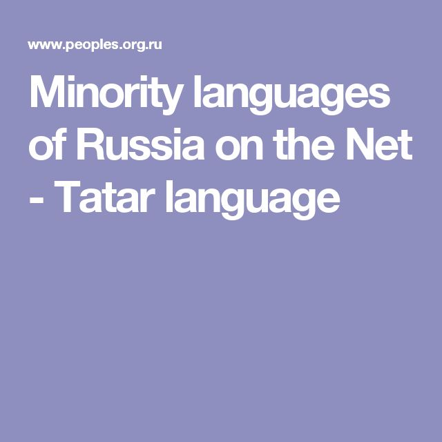 Minority languages of Russia on the Net - Tatar language