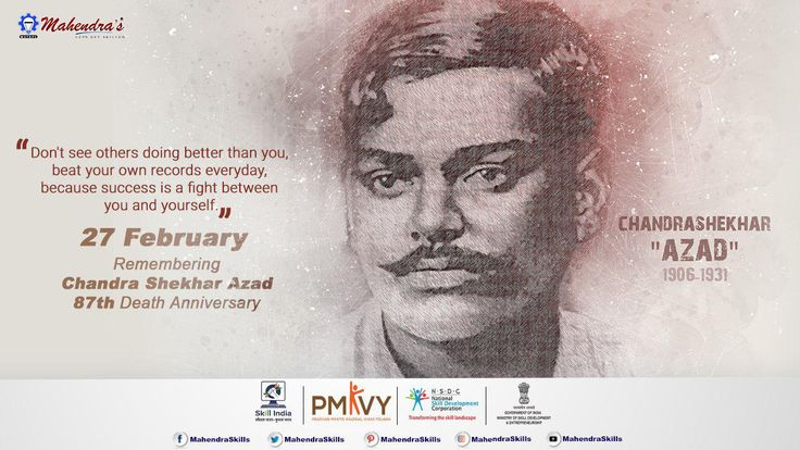👉 Chandrashekhar Azad was a great Indian Freedom Fighter. His fierce patriotism & courage inspired others of his generation to enter freedom struggle. 👉 He was the chief strategist of the Hindustan Socialist Republican Association (HSRA) 👉 Azad died at Alfred Park in Allahabad on 27 February 1931, After independence, to commemorate the bravery of Chandrashekhar Azad, it was renamed Chandrashekhar Azad Park. 👉 A tribute to Chandrashekhar Azad on his 87th Death Anniversary.🙏