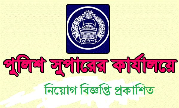 bangladesh police job circular 2017-police job bd.Bangladesh Police East Pakistan|Bangla Desh|East Pakistan|Asian country|Asian nation} is one in all the foremost powerful and valuable department, powers below the house Ministry of East Pakistan. an outsized variety of individuals need to induce government jobs however most of the people need to induce jobs within the local department.
