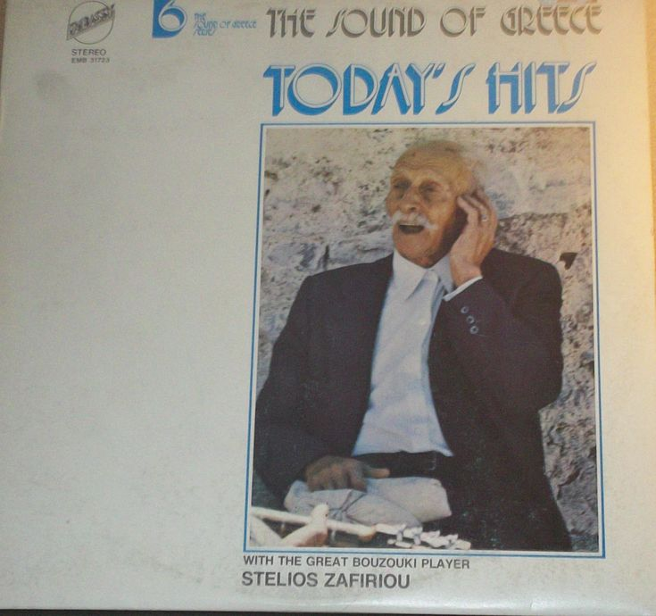Stelios Zafiriou The Sound Of Greece Today's Hits Vinyl Greek Record Album by RASVINYL on Etsy