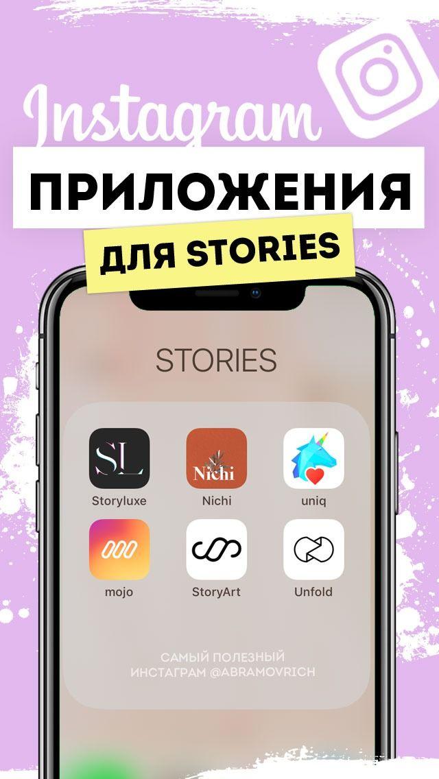 Инстаграм Instagram сторис stories истории приложения