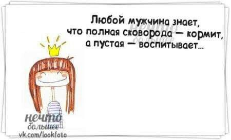Любой мужчина знает ;)