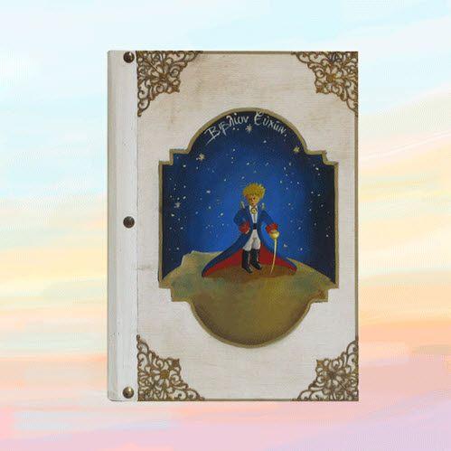 Βιβλίο ευχών βάπτισης ξύλινο με ζωγραφιά πρίγκιπας