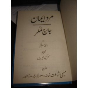 George Muller / A book translated to URDU Language about George Muller and his life of Faith  $19.99
