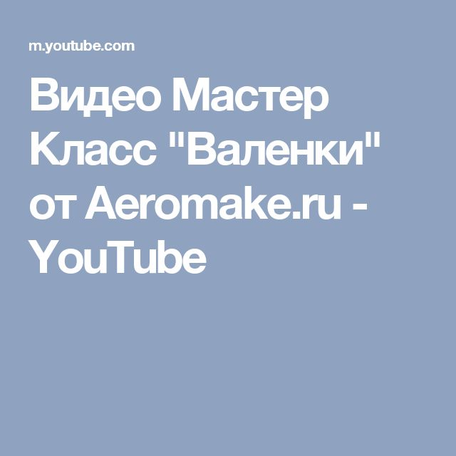 """Видео Мастер Класс """"Валенки"""" от Aeromake.ru - YouTube"""