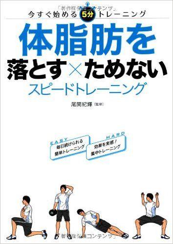 シェイプス代表おぜきとしあき Shapes尾関 #Shapes #シェイプス Amazon.co.jp: 体脂肪を落とす×ためないスピードトレーニング: 尾関 紀輝: 本