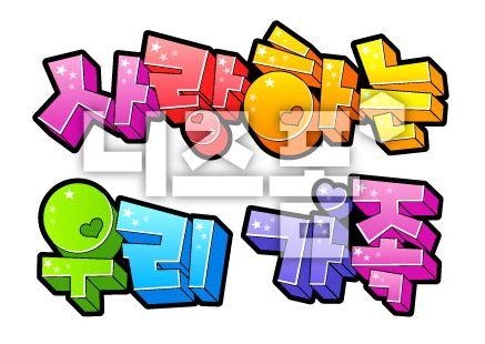 """피오피(POP)글씨 """" 사랑하는 우리가족 """""""