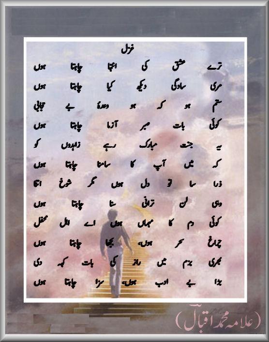 Poetry classical poetry sad poetry urdu poetry and ghazals for Soil meaning in urdu