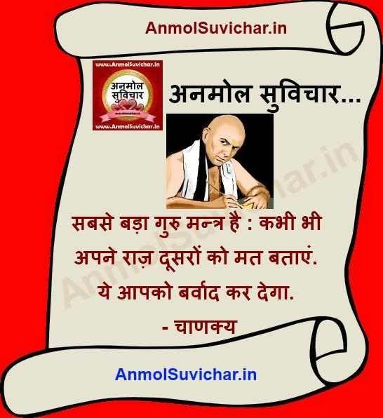 Anmol Suvichar, Anmol Vachan, Hindi Suvichar Pictures, Hindi Shayari Images, Hindi Quotes Pics