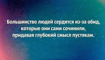 Александр Баженов – Google+ Прямо в точку ...                   #демотиватор #обида #картинки #баженов #АлександрБаженов #люди   #цитаты