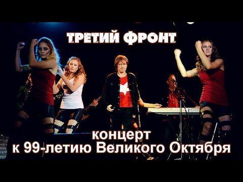 Третий фронт. Концерт 7 ноября (полная версия)