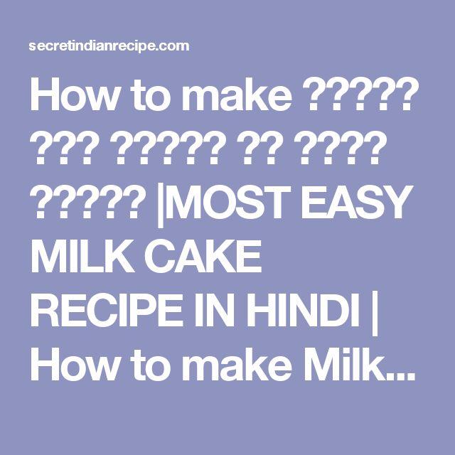 How to make मिल्क केक बनाने का आसान तरीका |MOST EASY MILK CAKE RECIPE IN HINDI | How to make Milk Cake at home - Indian Recipes, Vegetarian Recipes