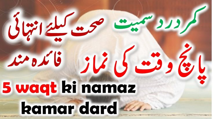 Benefits Of Namaz In Islam || Benefits Of Prayer || Back Pain Relief || ...