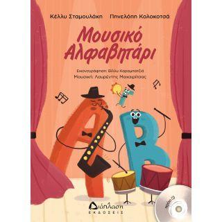 Βιβλία με CD :: Μουσικό Αλφαβητάρι -