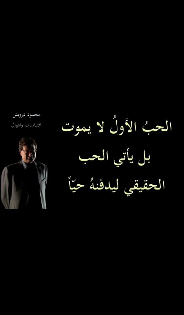 Pin By Colors الوان On محمود درويش Life Quotes Quotations Quotes