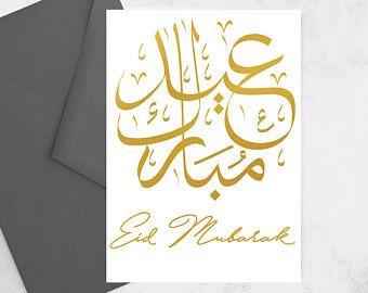 Image result for eid mubarak in gold