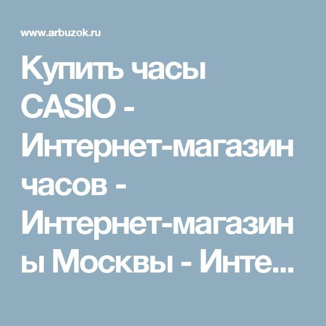 Купить часы CASIO - Интернет-магазин часов - Интернет-магазины Москвы - Интернет-магазины. Каталог товаров. Скидки. Распродажа - Каталог товаров. Цены, скидки, распродажи