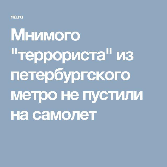 "Мнимого ""террориста"" из петербургского метро не пустили на самолет"