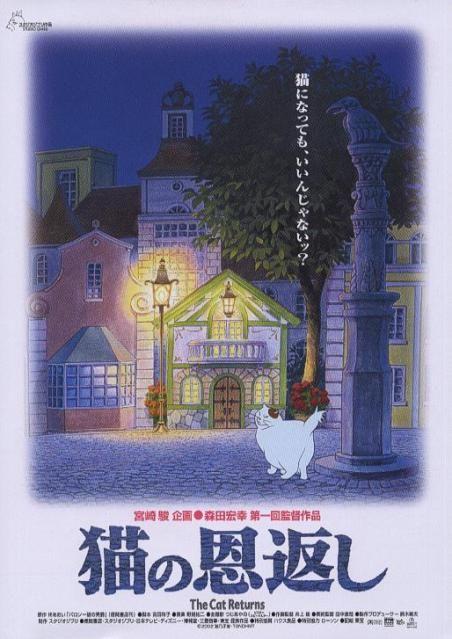 Neko no ongaeshi - La ricompensa del gatto - inviati  in Film, Telefilm  e TV:    Neko no ongaeshi (猫の恩返し? lett. La ricompensa del gatto), conosciuto anche con il titolo internazionale The Cat Returns, è un film danimazione giapponese del 2002, diretto da Hiroyuki Morita e prodotto dallo Studio Ghibli; si può considerare uno spin-off del film I sospiri del mio cuore, in cui comparivano in ruoli minori due protagonisti della storia. In Italia il film è stato proiettato solamente...
